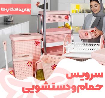 سرویس-حمام-دستشویی