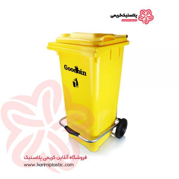 مخزن زباله 120 لیتری گودبین