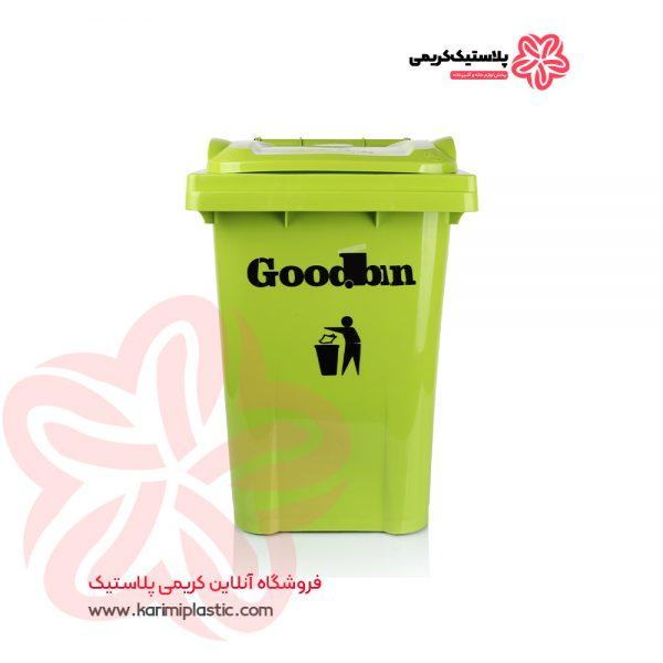 مخزن زباله 20 لیتری گودبین