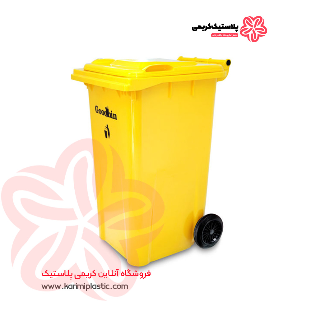 مخزن زباله 240 لیتری گودبین
