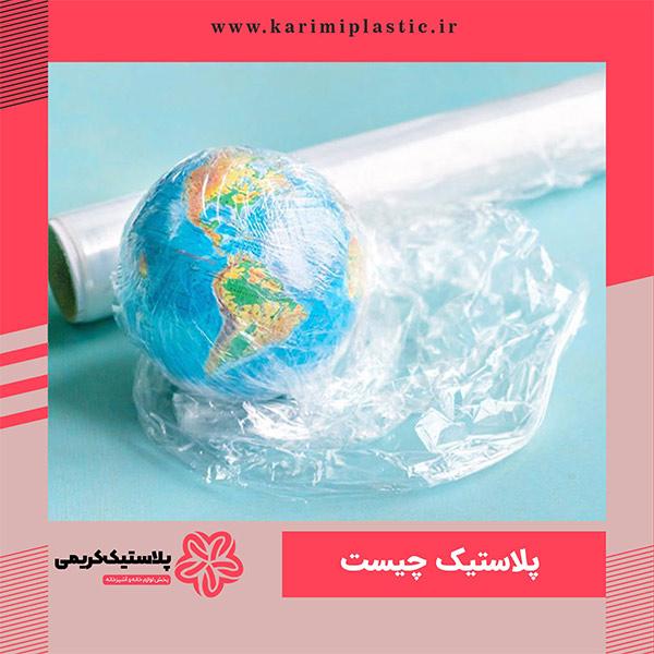 همه چیز راجب پلاستیک | پلاستیک چیست | تاریخچه پلاستیک، کاربرد های پلاستیک، انواع پلاستیک