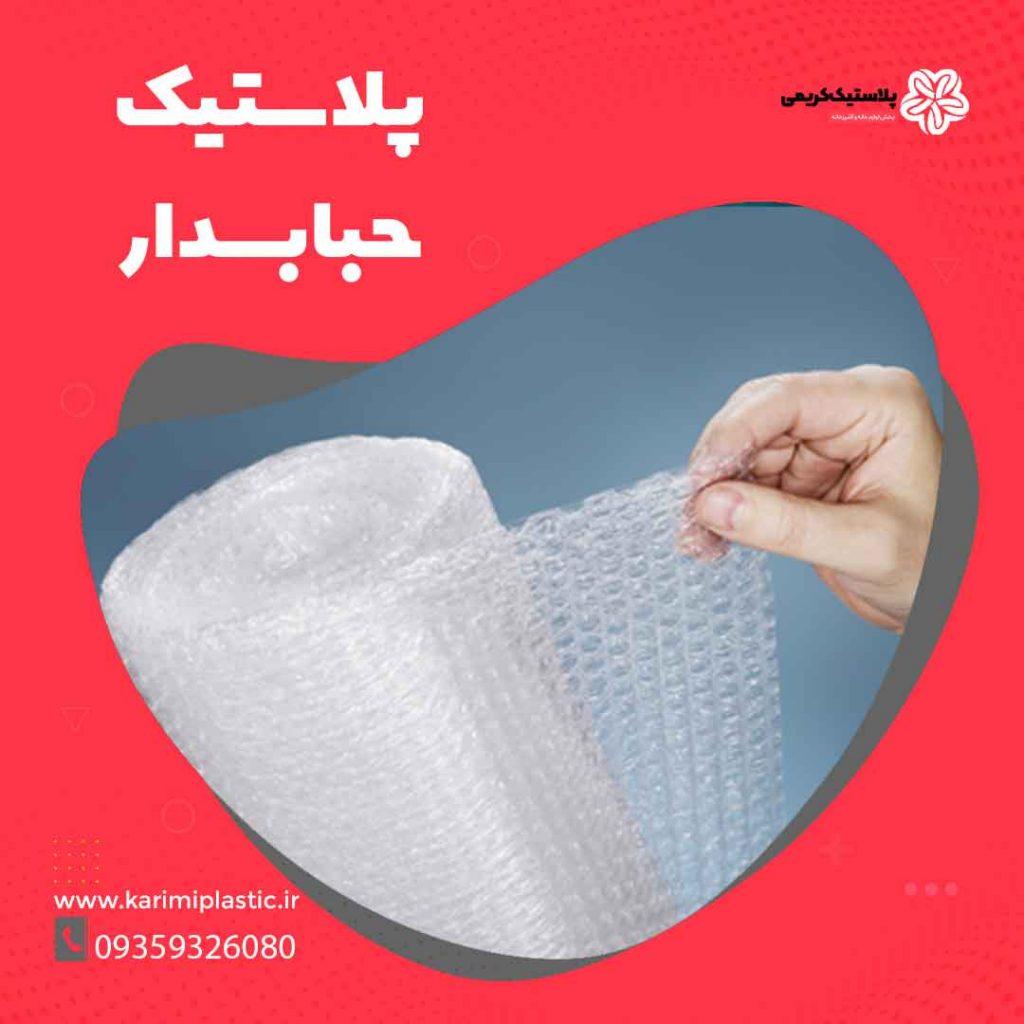 پلاستیک حباب دار - فروش پلاستیک حباب دار - قیمت بابل رپ