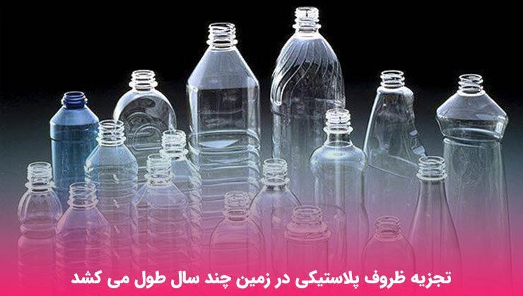 تجزیه ظروف پلاستیکی در زمین چند سال طول می کشد