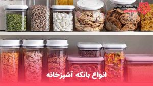 انواع بانکه آشپزخانه